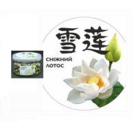 Листя сніжного лотоса, китайский, ніжний аромат, 25 г