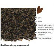 Чай T-MASTER Kenya Black FOP Крупнолистовой, кенийский, 500 г
