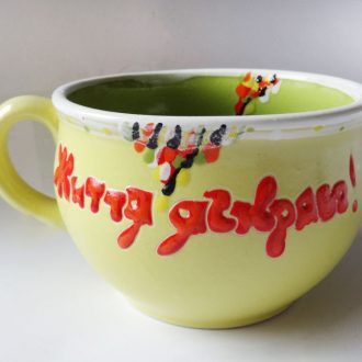 life cup Чашка Яскрава