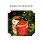 Чай Unitea SebaSTea Happy New Year (С Новым годом и Рождеством !) - черный, цейлонский, 3 х 150 г, 125 г