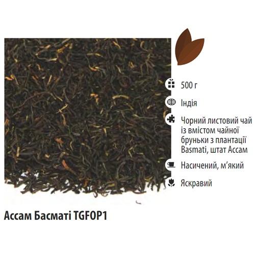 Чай T-MASTER Assam Basmati TGFOP1 Ассам Басмати, индийский, 500 г