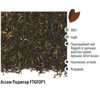 Чай T-MASTER Assam Rajgarh FTGFOP1 Ассам Раджгар, индийский, 500 г