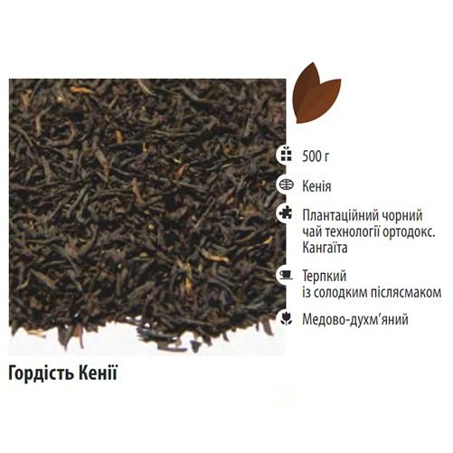 Чай T-MASTER Kenia Black Tea OP Гордость Кении, кенийский, 500 г