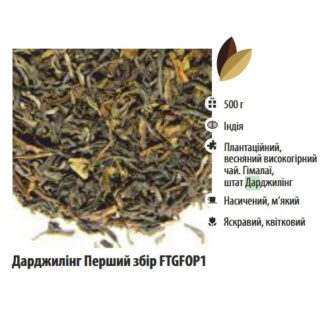 Чай T-MASTER Darjeeling FTGFOP1 Перший збір (Дарджилинг), индийский, 500 г