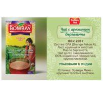 Чай Bombay Earl Grey Ерл Грей, индийский, 200 г