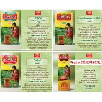 Чай Bombay Tea Collection Бомбей, коллекция, индийский, 6 х 100 г + free_50 г