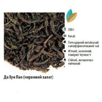 Чай T-MASTER Да Хун Пао (Червоний халат), китайский, 500 г