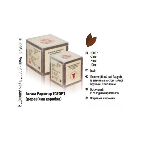 Чай T-MASTER Assam RAJGARH TGFOP Ассам Раджгар, индийский, 100 г