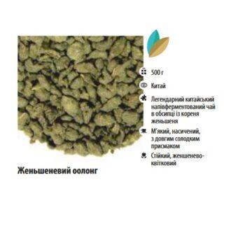 Чай T-MASTER Женьшеневий оолонг, Китай