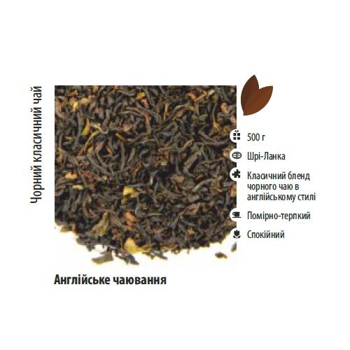 Чай T-MASTER English Tea Party Английское чаепитие, цейлонский, 500 г