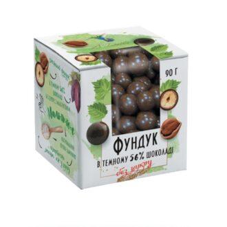 Драже фундук в шоколаді A-Delis (Фундук в темному 56% шоколаді), Україна, без цукру, 90 г