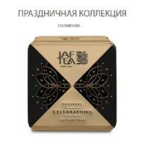 Чай JAF Celebrations Праздничный, коллекция, цейлонский, 2×40 г, 80 г