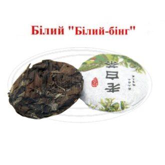 Чай T-MASTER Білий-бінг (млинець-бінг), китайский, прессованный, 8 шт. x 6 г
