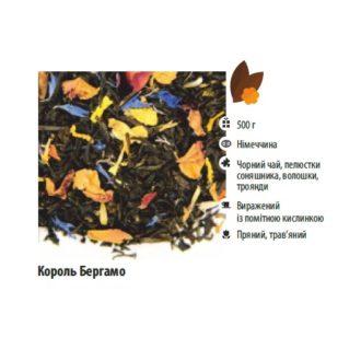 Чай T-MASTER Bergamo Король Бергамо, Германия, 100 г