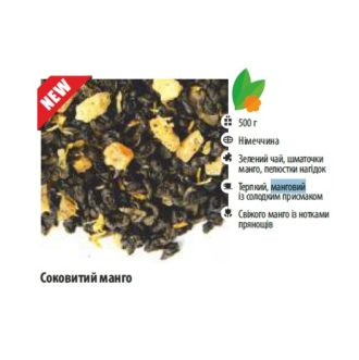Чай T-MASTER Mango Соковитий манго, Германия, 100 г