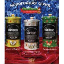 Чай Tarlton Premium Christmas Bland (Зимняя Коллекция), цейлонский, 3x150 г, 450 г