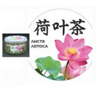 Листя лотоса, добавка до чаю, з ніжним ароматом, 60 г