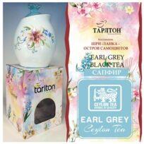Чай Tarlton Earl Grey Black Tea (Сапфир, Ерл Грей), цейлонский, 100 г